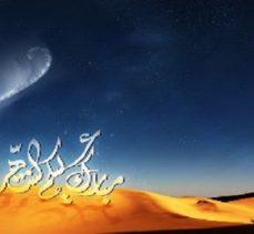 Allah Resulünün Ramazan Ayı Yaklaştığında Okuduğu Hutbeler
